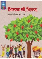Mehnat Di Mithas - Book By Dr. Kulbir Singh Suri