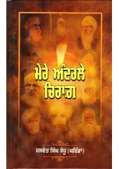 Mere Andrle Chiraag - Book By Jaswant Singh Sandhu