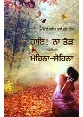 Mohina Sohina - Book By Bhai Vir Singh Ji