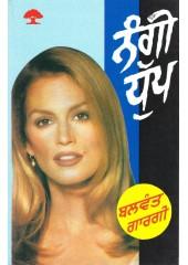 Nangi Dhupp (Paperback) -  Book By Balwant Gargi