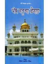 Panth Karuga Faisla - Book By Kanwar Ajit Singh