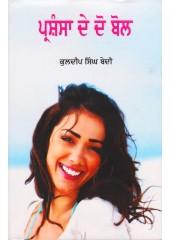 Parshansa De Do Bol - Book By Kuldeep Singh Bedi