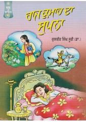 Rajkumar Da Supna - Book By Dr. Kulbir Singh Suri