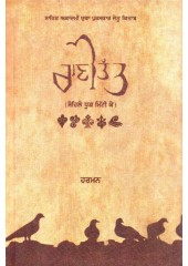 Rani Tatt - Book By Harmanjit Singh