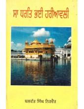 Sa Dharat Bhai Hariavli - Book By Balwant Singh Nirwair