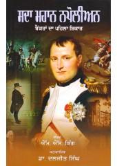 Sada Mahan Napolean - Bankran Da Pehla Shikar - Book By Dr. Daljit Singh