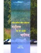 Samundar Te Ho Rahi Baarish - Book By Naresh Saksena