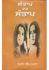 Santap Dar Santap - Book By Baljit Singh Pupneja