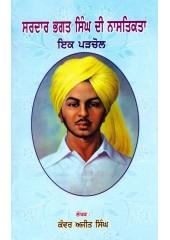 Sardar Bhagat Singh Di Nastikta Ik Parchol - Book By Kanwar Ajit Singh