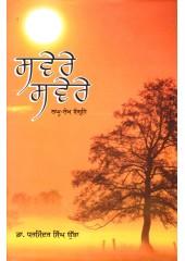 Savere Savere - Book By Dr. Dharminder Singh Ubha