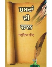 Shabadan Di Dhaal - Book By Daljinder Singh Rahel