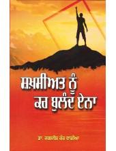 Shakhsiat Nu Kar Buland Ena - Book By Dr. Jagdish Kaur Wadia