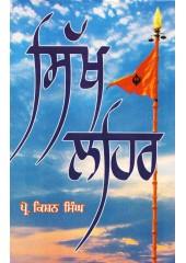 Sikh Lehar - Book By Kishan Singh