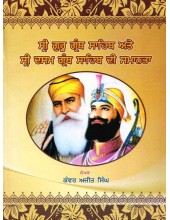Sri Guru Granth Sahib Ate Shri Dasam Granth Sahib Di Samanta - Book By Kanwar Ajit Singh
