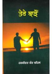 Tere Bajhon - Book By Harkirat Kaur Chahal