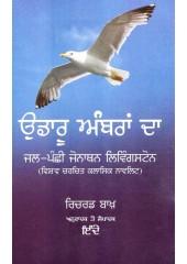 Udaaru Ambran Da - Book By Inde
