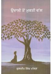 Udasi Ton Mukti Wal - Book By Dr. Kuldeep Singh Mallan