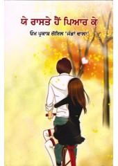 Ye Raste Hain Pyar Ke - Book By Om Parkash Goyal