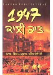 1947 Kali Raat - Book By Jinder