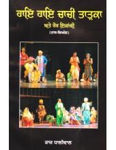 Hai Hai Chachi Tarka Ate Hor Ikangi - Book By Raj Dhaliwal