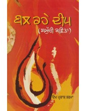 Bal Rahe Deep - Book By Om Parkash Sharma