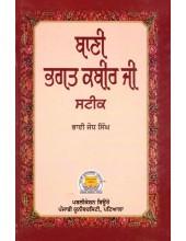 Bani Bhagat Kabir Ji Steek  By Bhai Jodh Singh