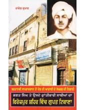 Bhagat Singh Te Usde Krantikari Saathian Da Ferozpur Shehar Vich Gupt Tikana - Book By Rakesh Kumar