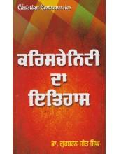 Christianity Da Itihaas - Book By Dr. Gursharanjit Singh