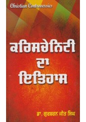 Christianity Da Itihaas - Book By Dr. Gursharanjit Singh