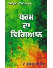 Dharam Da Vigyan - Book By Dr. Gursharanjit Singh
