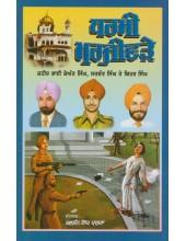 Dharmi Marjivare - Book By Baljit Singh Khalsa
