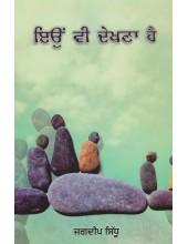 Eyu Vi Dekhna Hai - Book By Jagdeep Sidhu