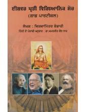 Ishwar Prati Vigyanik Soch - Book By Vishwa Mitter Bhandari