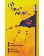 Jabai Baan Laggyo - Book By Prof. Balwinder Pal Singh