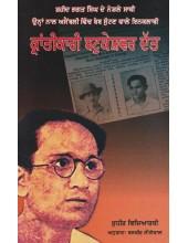 Krantikari Batukeshvar Dutt - Book By Sudhir Vidyarthi
