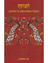 Lavaan - Book By Ashvinder Kaur