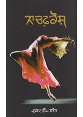 Nachfarosh - Book By Pargat Singh Satauj