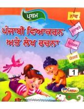 Pratham Punjabi Viyakran Ate Lekh Rachna (Level 1) - Book By Narinder Singh Duggal