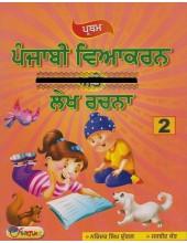 Pratham Punjabi Viyakran Ate Lekh Rachna (Level 2) - Book By Narinder Singh Duggal