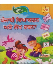 Pratham Punjabi Viyakran Ate Lekh Rachna (Level 3) - Book By Narinder Singh Duggal