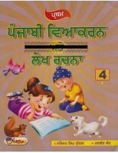 Pratham Punjabi Viyakran Ate Lekh Rachna (Level 4) - Book By Narinder Singh Duggal