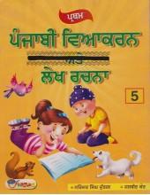 Pratham Punjabi Viyakran Ate Lekh Rachna (Level 5) - Book By Narinder Singh Duggal
