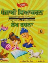 Pratham Punjabi Viyakran Ate Lekh Rachna (Level 6) - Book By Narinder Singh Duggal