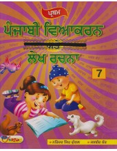 Pratham Punjabi Viyakran Ate Lekh Rachna (Level 7) - Book By Narinder Singh Duggal