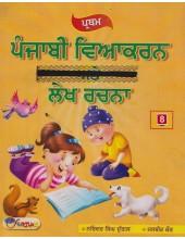 Pratham Punjabi Viyakran Ate Lekh Rachna (Level 8) - Book By Narinder Singh Duggal