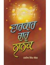 Vaarkaar Guru Nanak By Hardev Singh Sachar