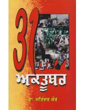 31 October - Book By Dr. Jatinder Kaur