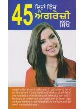 45 Dina Vich Angrezi Sikkho - Book By Kamaljit