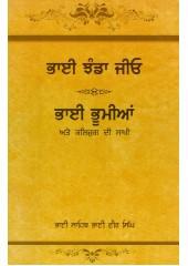 Bhai Jhanda Jio Te Bhai Bhumia - Book By Bhai Vir Singh Ji