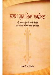 Dasam Gur Gira Sarvekhan - Book By Bhai Vir Singh Ji